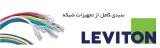 کابل های لویتون  LEVITON CABLE